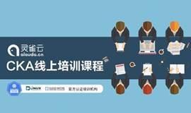 灵雀云CKA线上培训课程