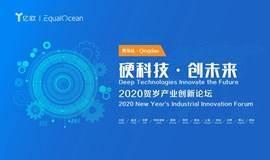 硬科技·创未来 -- 2020贺岁产业创新论坛·青岛站