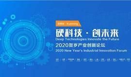 硬科技·创未来 -- 2020贺岁产业创新论坛·昆明站