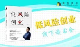 【樊登读书·北京通州】线下读书会《低风险创业》