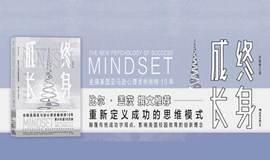 【樊登读书达他服务中心】--《终身成长》重塑理想人生的秘密