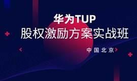 【通知】IT高管会-华为TUP股权激励方案实战班