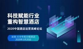 2020中国酒店运营高峰论坛