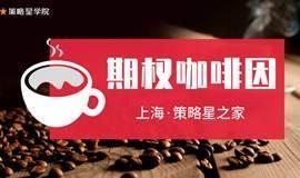 期权咖啡因