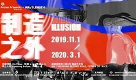 WAVELENGTH: 制造之外 MADE IN ILLUSION 深圳站