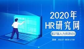 深圳-HR研究网第27届(3月27日)中国人力资本高峰论坛-人力资源管理到人力资源治理
