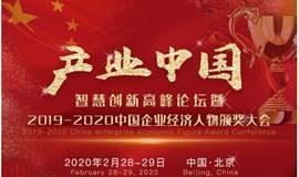 2019-2020中国企业人物评奖大会