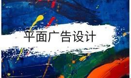 上海AI平面免费试听课、学习当下热门的广告设计