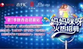 东方卫视《妈妈咪呀》第七季陕西站招募 陕西公益组织专场