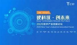 硬科技·创未来--2020贺岁产业创新论坛·上海站