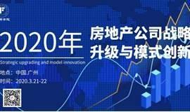 2020年3月21-22日【战略升级】(广州)《2020年房地产公司战略升级与模式创新》-- F-商学院