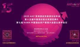 2020 AHF亚洲酒店及旅游论坛年会暨第15届中国酒店星光奖颁奖典礼