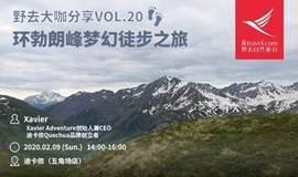 野去大咖分享VOL.20 | 环勃朗峰梦幻徒步之旅