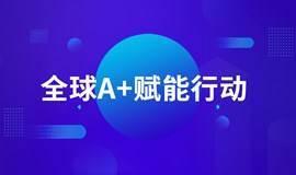 2020年A+赋能行动  投融资路演 【优秀项目线上征集】