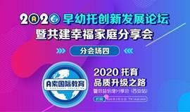2020托育品质升级之路暨效益倍增分享会(西安站)
