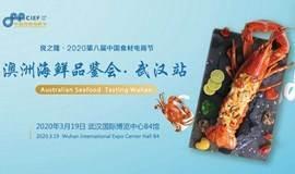 澳洲海鲜品鉴会·武汉站