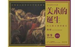 鲍峰 | 美术的诞生——从太阳王到拿破仑——巴黎国立高等美术学院珍藏展