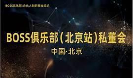 BOSS俱乐部(北京站)第十三期私董会