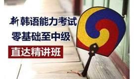 上海韩语培训课程,2.2元预约试听课程,来这里学韩语,闯世界更容易