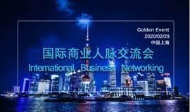 Golden Event 2020国际商业人脉交流会 International business networking