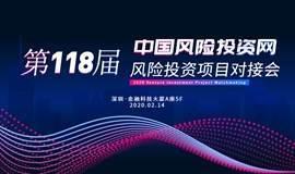 中国风险投资网第118届 风险投资项目对接会