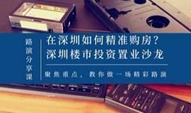 在深圳如何精准购房? 深圳楼市投资置业沙龙第一期