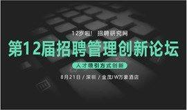 深圳-招聘研究网第19届(8月21日)全球招聘管理创新高峰论坛-数字化升级下的招聘管理创新