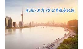 黄浦江东岸2020迎新徒步挑战,智能运动手表蓝牙耳机等你赢