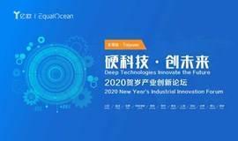 2020贺岁产业创新论坛·太原站