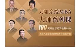 【大师系列课】100天高效学习经济金融MBA