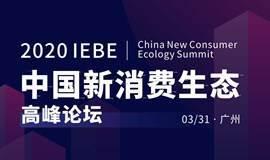 2020 IEBE 中国新消费生态高峰论坛