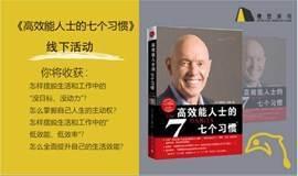 【樊登读书】线下活动之《高效能人士的七个习惯》