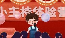 广州电视台小主播体验之旅