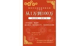 鼠年想要有钱任性?精英中文教你如何《从1万到100万》!