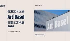Basel巴塞尔香港艺术展 VIP预展+艺术家导览+艺术VIP高端私人晚宴