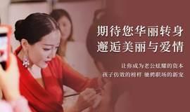 女性形象管理公开课-实用的穿衣搭配化妆技巧学习课-苏州站