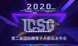 第二届国际雕像手办新品发布会  ICSC