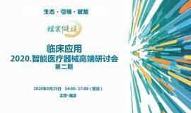 临床应用【理实健道】智能医疗器械高端产业研讨会(第二期)