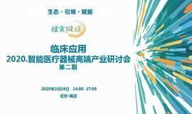 【理实健道】智能医疗器械高端产业研讨会(第二期)