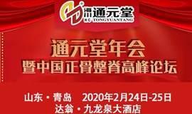 中国正骨整脊高峰论坛暨海川·通元堂年会