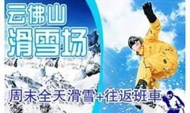 春节1.26-31:云佛山滑雪,含往返大巴车费+全天雪票+雪具使用,京郊性价比最高的综合性大型雪场,