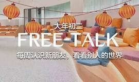 春节-初二-和有趣的新朋友,一起Free-Talk