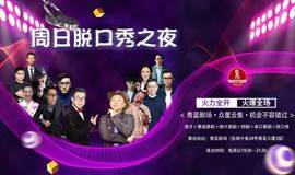 脱口秀之夜|周日吐槽大会(幽默+减压)北京喜剧节—精品单口专场