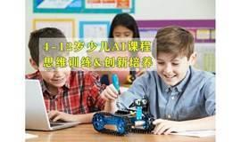 【免费报名】  周末不花钱与孩子一起感受AI智能玩具的有趣玩法,名额有限