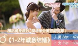 1-2年有结婚计划(周日2点)真心想往婚姻路的你@建国门