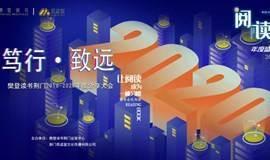 笃行·致远 | 樊登读书荆门2019-2020年度分享大会:致敬阅读者!