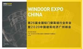 第26届全国铝门窗幕墙行业年会暨2020年中国建筑经济广州峰会