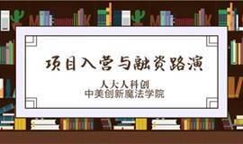 02/12  张江&硅谷创新创业平台——优质项目融资路演