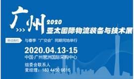 2020广州物流展|物流装备展官网
