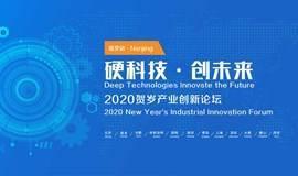 2020贺岁产业创新论坛-南京站:人工智能带来的科创机遇